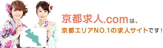 京都求人ドットコムは、京都エリアNO.1の求人サイトです!