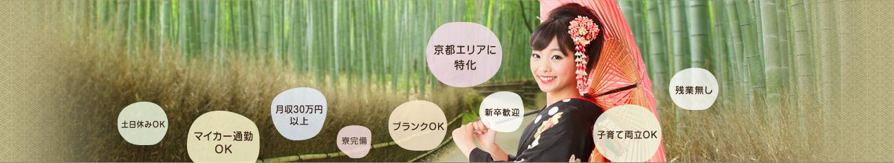京都求人.comなら、嬉しいメリットたくさん!