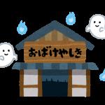 【ドロロ~ン、残暑も冷え冷え 京都、商店街にお化け屋敷出現】京都求人.comお役立ち情報 イメージ
